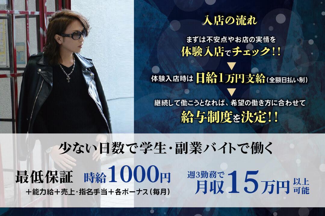 CLUB EGOIST ホスト/アルバイト〔体験入店日給1万円〕