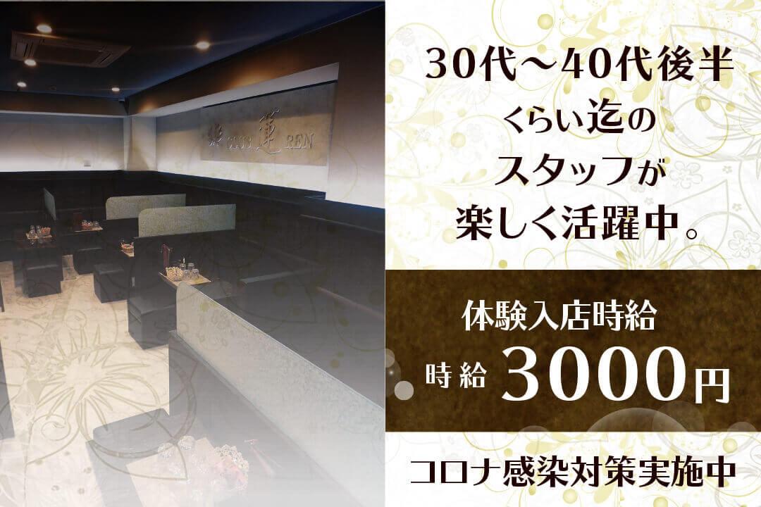 熟女キャバクラ CLUB 蓮 REN フロアレディ〔待機カットなし・体験入店時も時給3000円〕