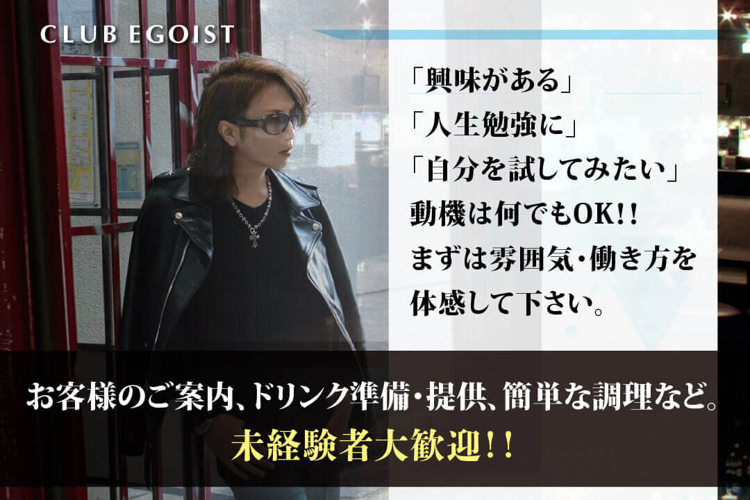 CLUB EGOIST キッチン・ホール〔裏方〕