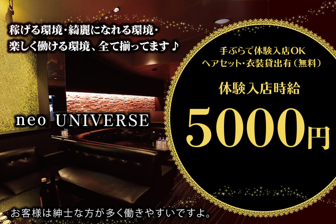 neo UNIVERSE〔ユニバース〕 フロアレディ〔体験入店時給5000円〕