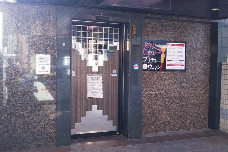 プリティーウーマン 男女運営スタッフ、ホール・キッチンスタッフ〔未経験者OK〕