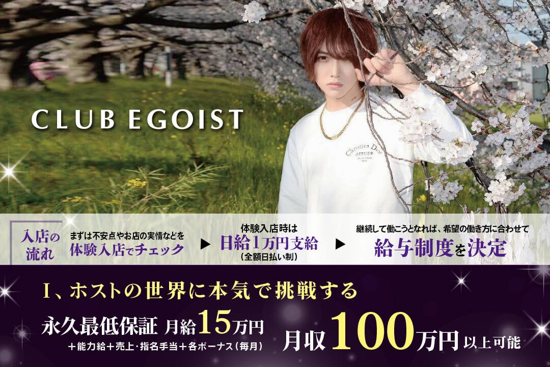 CLUB EGOIST ホスト/レギュラー〔体験入店日給1万円〕