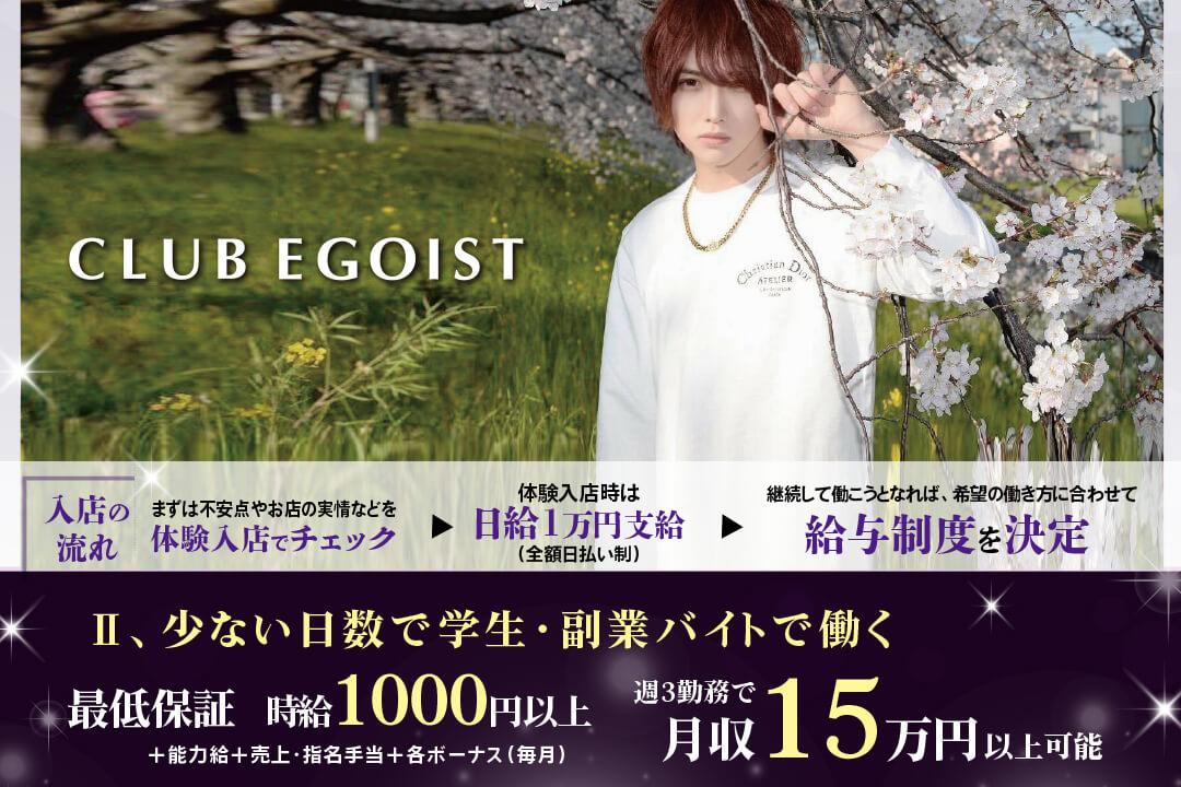 CLUB EGOIST ホスト〔体験入店日給1万円・アルバイト〕