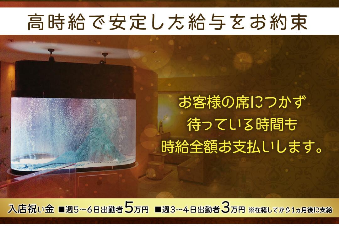 CLUB SLOW フロアレディ〔入店祝い金最大5万円支給〕
