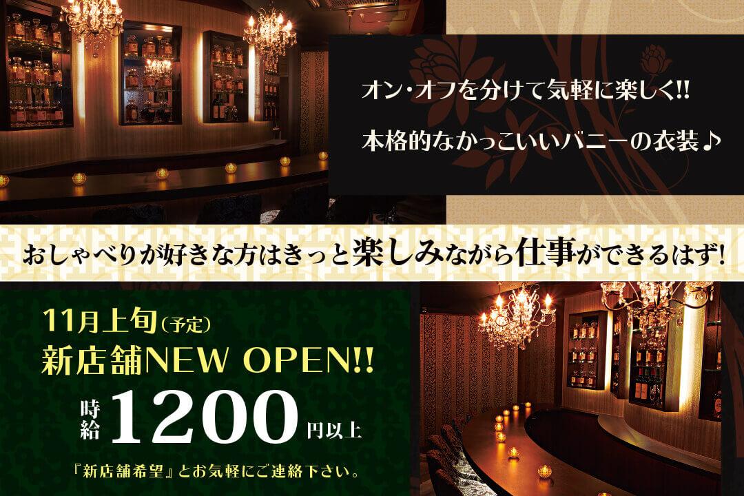 兎茶屋 BUNNY CAFE ガールズバーカウンタースタッフ〔自由出勤制・日払いOK〕