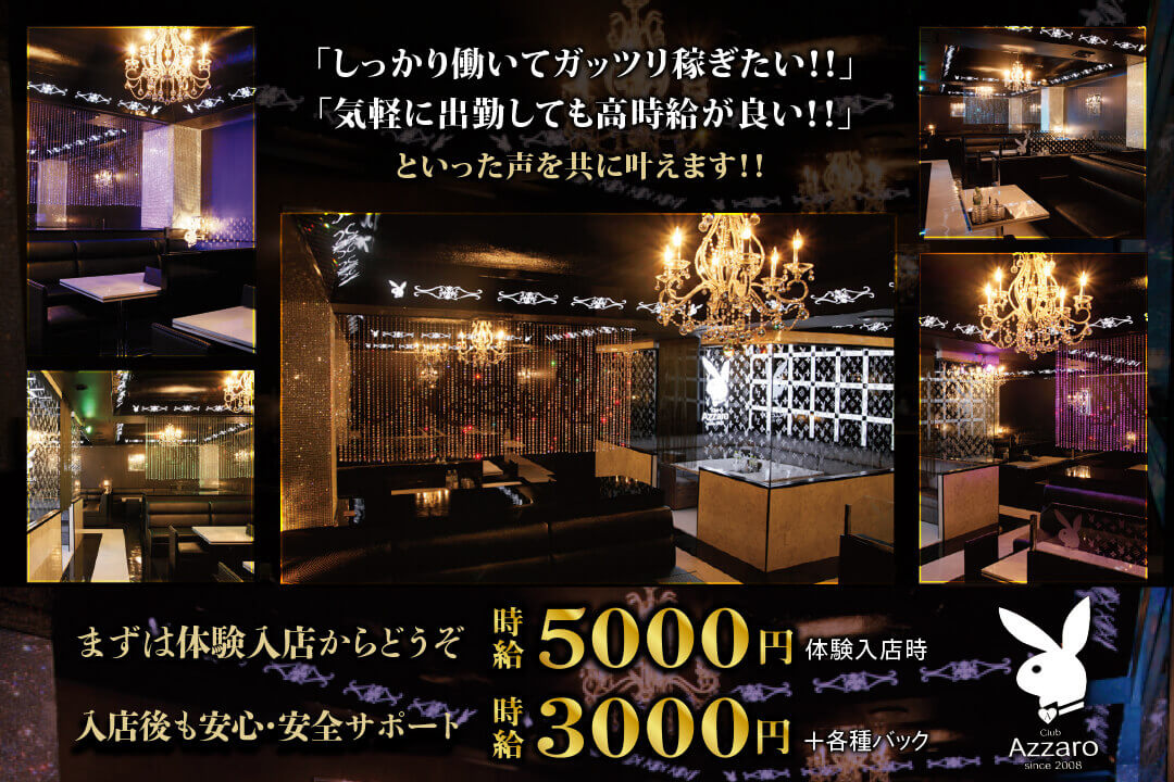 club AZZARO-アザロ- 「株式会社Be Seven」 フロアキャスト〔日払いOK・体験入店時給5000円〕