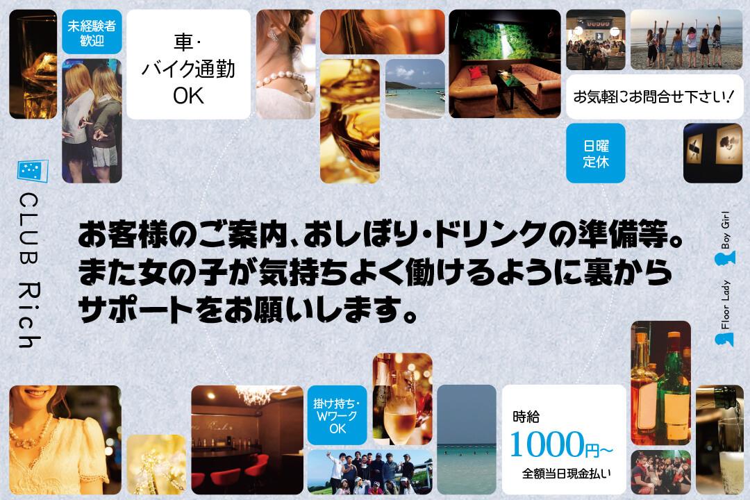 CLUB Rich〔リッチ〕 ボーイ・ガール〔時給1000円以上〕