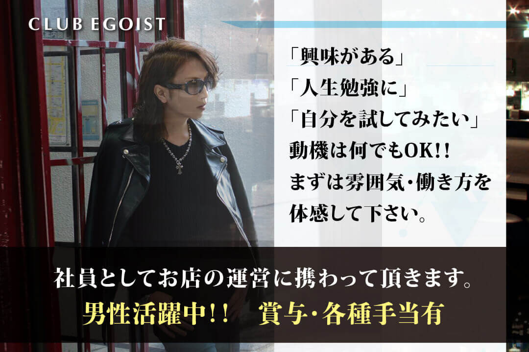 CLUB EGOIST 店長候補〔高収入可能〕