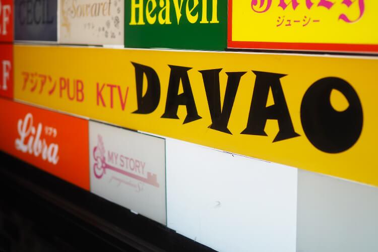 岡山県のアジアンパブ「DAVAO」(ダバオ)