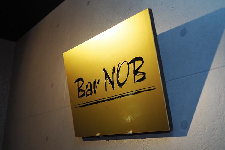 岡山駅前のBar「NOB」