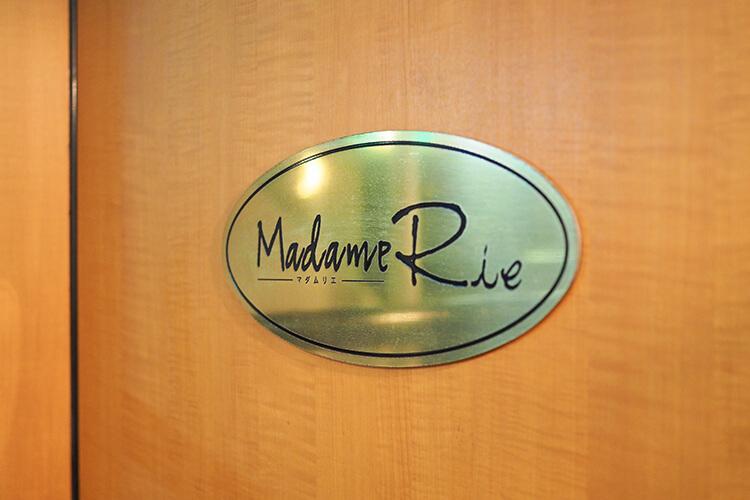 岡山トップクラスの客層「マダム・リエ」