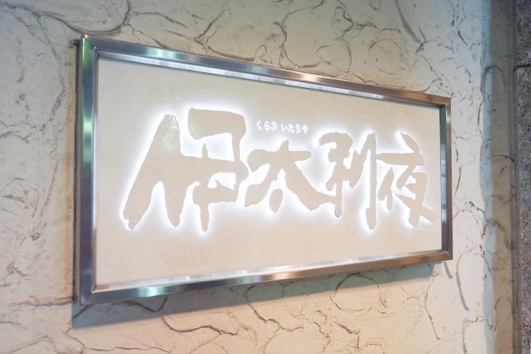 倉敷市水島にあるキャバクラ「伊太利夜」(いたりや)