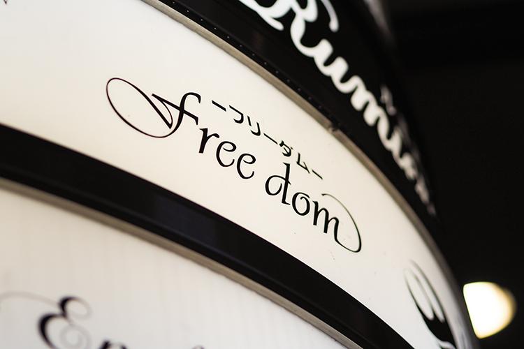 未経験者歓迎の岡山のスナック「freedom(フリーダム)」